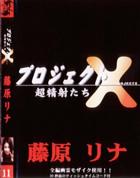 プロジェクトX vol.11 藤原りな