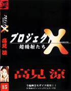 プロジェクトX vol.15 高見涼