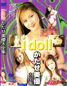アイドール - I doll vol.23 かたせ美優大全集