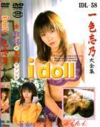 アイドール - I doll vol.58 一色志乃大全集