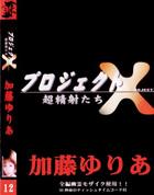 プロジェクトX vol.12 加藤ゆりあ