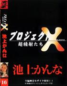 プロジェクトX vol.16 池上かんな
