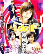 アイドール - I doll vol.24 卯月梨奈大全集
