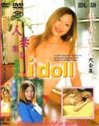 アイドール - I doll vol.59 林かれん大全集