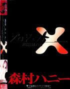 プロジェクトX vol.2 森村ハニー