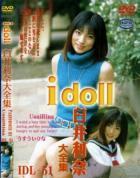 アイドール - I doll vol.51 臼井利奈大全集