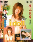 アイドール - I doll vol.60 坂上友香大全集