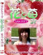花と苺Jr vol.227:さやか19歳