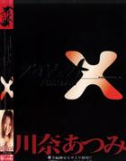 プロジェクトX vol.3 川奈あつみ