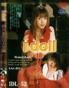 アイドール - I doll vol.52 桃井あかり大全集