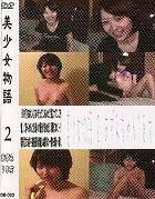 美少女物語 vol.2