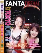 TOKYO LOVER vol.23 桐島秋子/吉沢茜