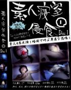 素人寝室侵食① Disc.1