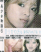 美少女物語 vol.6