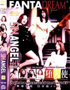 SIN ANGEL vol.9