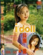 アイドール - I doll vol.55 長瀬愛大全集