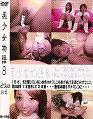 美少女物語 vol.8