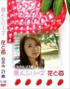 花と苺 #190 なおみ23歳