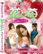 花と苺Jr Vol.772 ゆか あいか みき