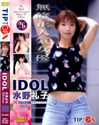 UNCENSORED IDOL 26 水野礼子