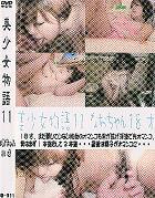 美少女物語 vol.11