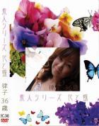 花と蝶 #346:律子36歳