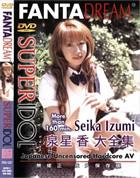 スーパーアイドル - SUPER IDOL vol.37 泉星香大全集