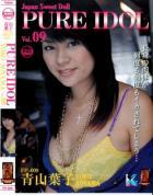 ピュアアイドル vol.9:青山葉子