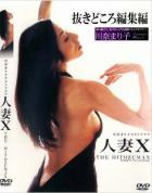 人妻エックス:川奈まり子