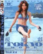 トーキョーモード - TOKYO MODE vol.11:桜庭彩