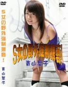 S女の野外強制猥褻!:青山葉子