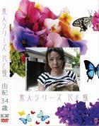 花と蝶 #347:由紀34歳
