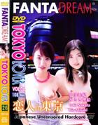TOKYO LOVER vol.26 みさき理絵 中田由紀