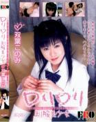ロリロリ制服少女 vol.1:双葉このみ
