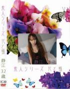 花と蝶 #349:静江32歳