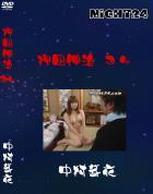 Night24 押田伸治 34 中村芽衣