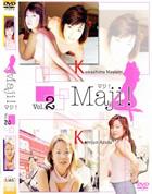 Maji vol.2 川島まゆみ/上条あずさ