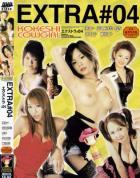 コケシ・カウガール [KOKESHI COWGIRL]「EXTRA vol.4」:薫まい 彩香 山口まゆ 雨宮まり