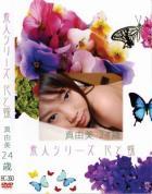 花と蝶 #350:真由美24歳