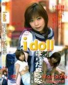 アイドール - I doll vol.41 はらだはるな大全集