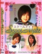 School Mate 13:のりこ ゆき ひろみ