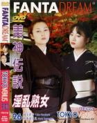 TOKYO VENUS vol.26:村上洋子 杉本まりえ