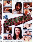 グリーン ファンタジー DVD コレクション #81:深谷ひとみ 黛まりな