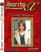 アナーキーXプレミアム Vol.1120 アスカ