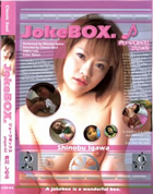 Joke Box Player vol.2 井川しのぶ