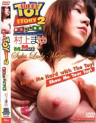 ADULT TOY STORY 2 村上まゆ