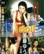 アイドール - I doll vol.42 加藤ゆう大全集
