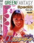 グリーン ファンタジー スペシャル vol.43 東京ワンダーデート:結城杏奈