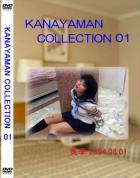 カナヤマン コレクション vol.1:美季
