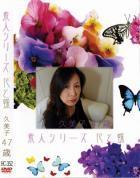 花と蝶 #352:久美子47歳